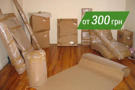 Упаковка вещей и мебели
