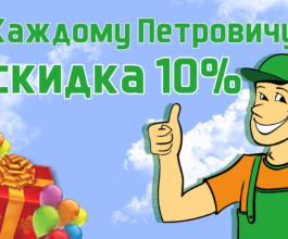 Каждому Петровичу скидка 10% на авто!